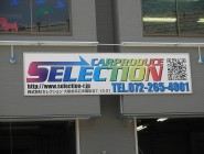 ㈱SELECTION