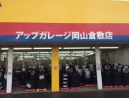 アップガレージ岡山倉敷店