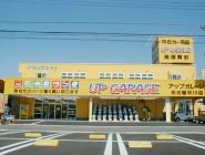 ㈱アタックス アップガレージ名古屋中川店