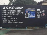 株式会社A・Q・M Company
