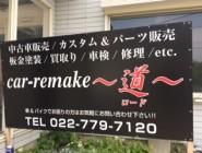 Car-RemakE 道 ~ロード~