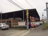 名取中古車センター