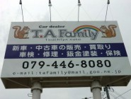 T.A Family 高砂店