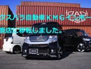 株式会社クスハラ自動車 四日市店