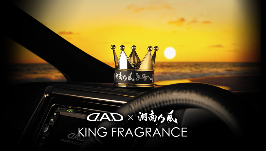 D.A.D  × 湘南乃風 KING FRAGRANCE【DSK002】