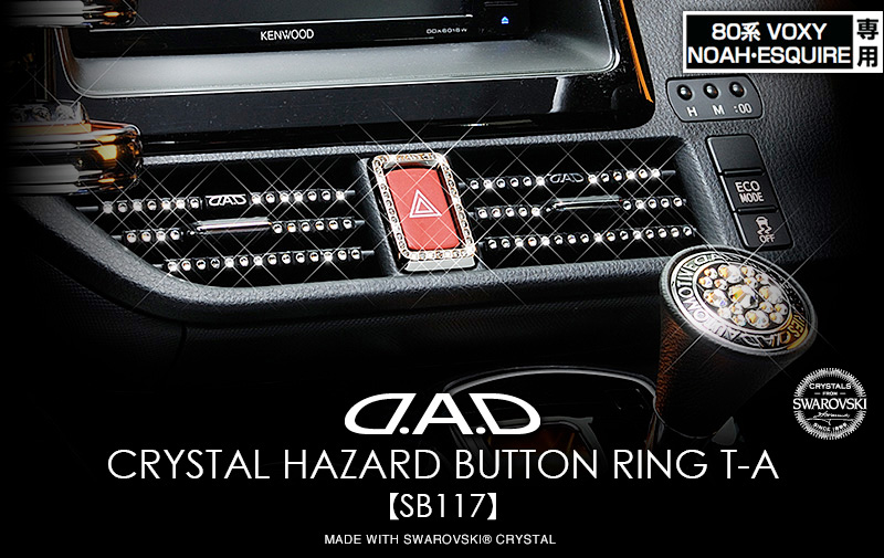 D.A.D CRYSTAL HAZARD BUTTON RING [8#VOXY/NOAH/ESQUIRE] T-A