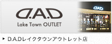 D.A.Dレイクタウンアウトレット店