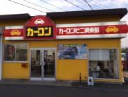 カーコンビニ倶楽部 流通商事西バイパス店
