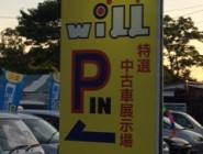 will ウィル泉1号店