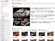 IMC SHOP            (株式会社オートプロジェクト)