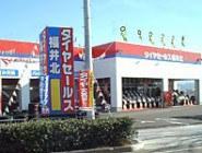 タイヤセールス福井北